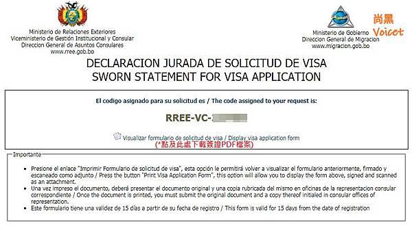 7簽證文件序號(有註記)