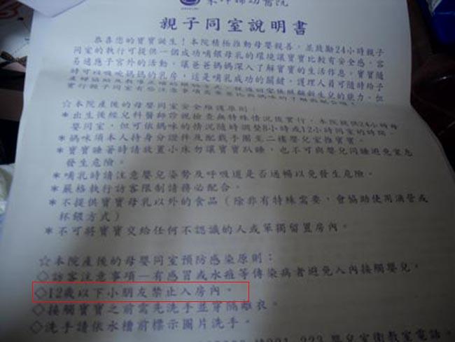 2012.05.03-06親子同室衛教單