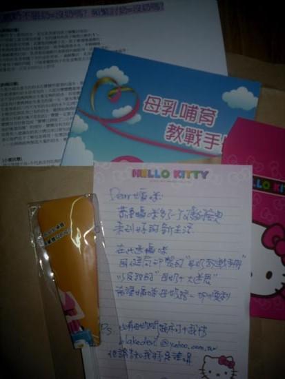 2012.07.20-01給新手媽媽的母乳教戰手冊