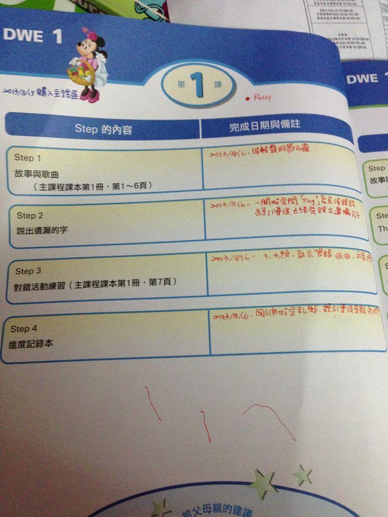 2014.03.17-02step by step記錄