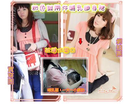 002*拉鍊式系列:粉色假兩件哺乳連身裙.png