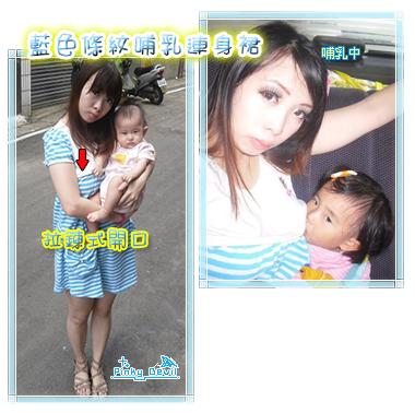004*拉鍊式系列:藍色條紋哺乳連身裙.png
