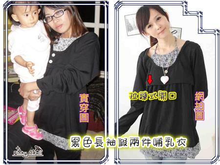 005*拉鍊式系列:黑色長袖假兩件哺乳衣.png