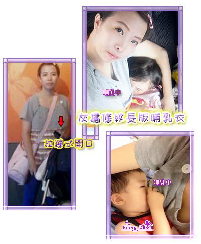006*拉鍊式系列:灰橘條紋長版哺乳衣.png