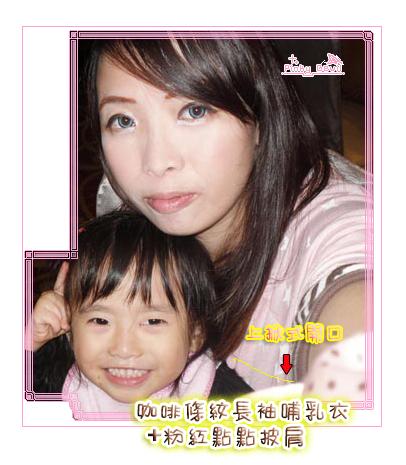 009*上掀式系列:咖啡條紋長袖哺乳衣+粉紅點點披肩.png