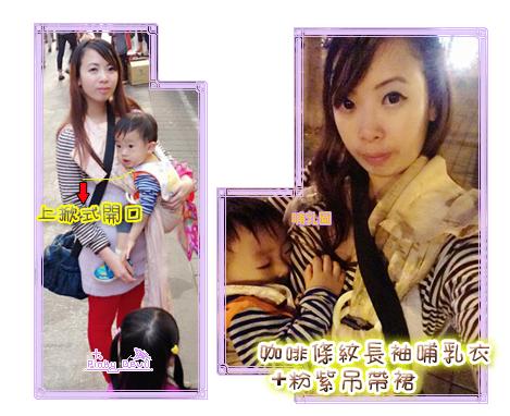 009*上掀式系列:咖啡條紋長袖哺乳衣+粉紫吊帶裙.png