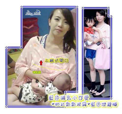 010*上掀式系列:藍色哺乳小可愛+粉紅點點披肩+藍色燈籠褲.png