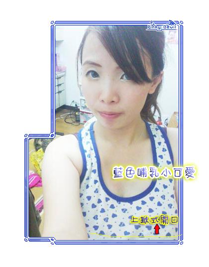 010*上掀式系列:藍色哺乳小可愛.png