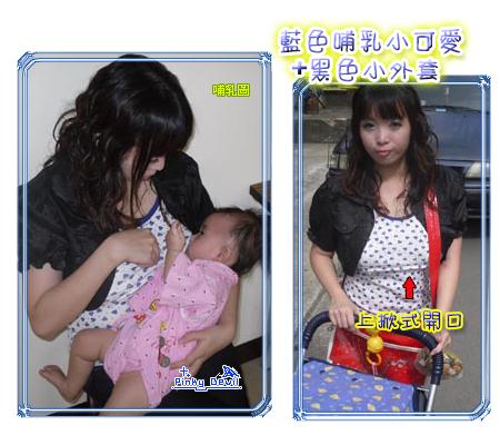 010*上掀式系列:藍色哺乳小可愛+黑色小外套.png