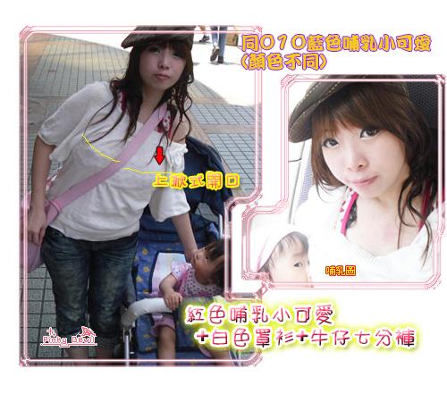 011*上掀式系列:紅色哺乳小可愛+白色罩衫+牛仔七分褲.png