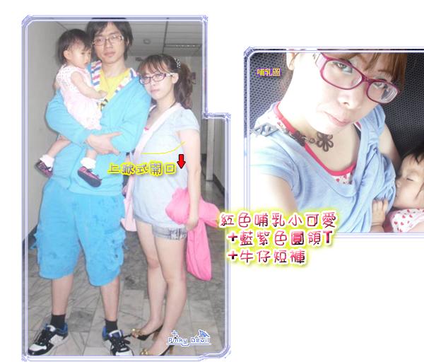 011*紅色哺乳小可愛+藍紫色圓領T+牛仔短褲.png