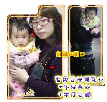014*側開式系列:紫色長袖哺乳衣+牛仔背心+牛仔長褲.png