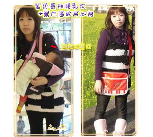 014*側開式系列:紫色長袖哺乳衣+黑白條紋背心裙.png
