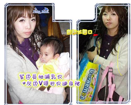 014*側開式系列:紫色長袖哺乳衣+灰色V領毛衣連身裙.png