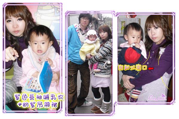 014*側開式系列:紫色長袖哺乳衣+粉紫吊帶裙.png