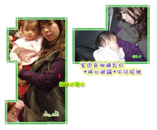 014*側開式系列:紫色長袖哺乳衣+背心披肩+牛仔短裙.png