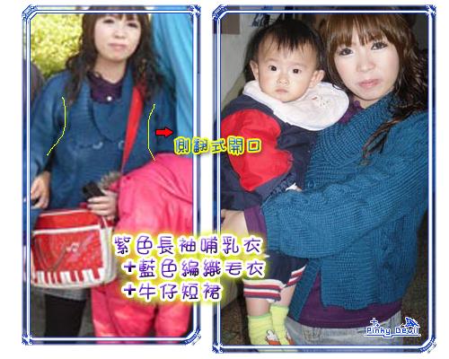 014*側開式系列:紫色長袖哺乳衣+藍色編織毛衣+牛仔短裙.png