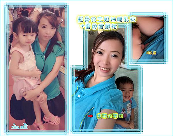 015*側開式系列:藍色公主短袖哺乳衣.+黑色燈籠裙.png
