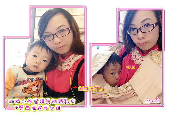 019*側開式系列:桃粉色小花高領長袖哺乳衣+黑白條紋背心裙.png