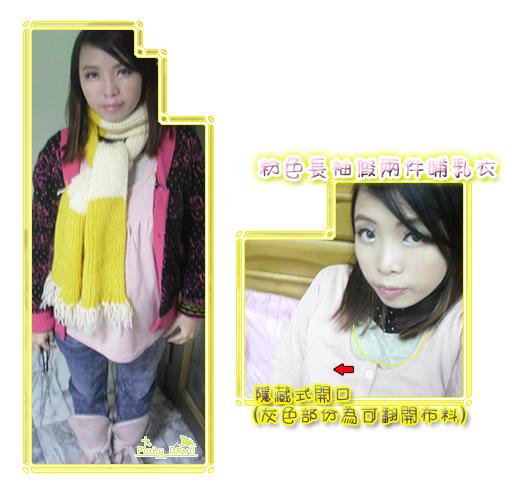 022*隱藏式內翻:粉色長袖假兩件哺乳衣.png