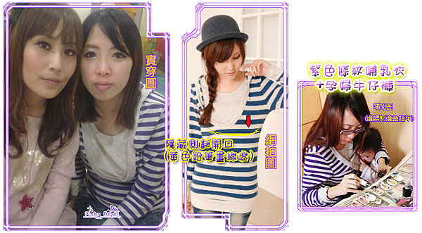 024*隱藏式內翻:紫色條紋哺乳衣+孕婦牛仔褲.png