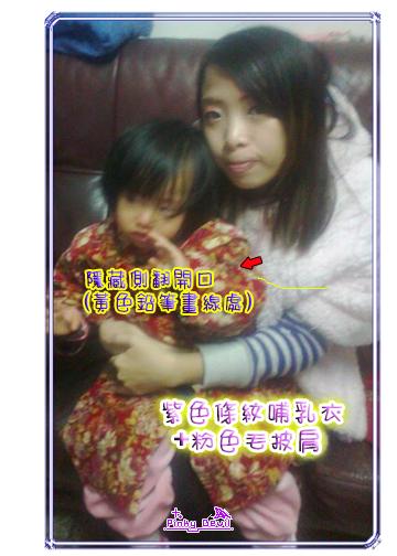 024*隱藏式內翻:紫色條紋哺乳衣+粉色毛披肩.png