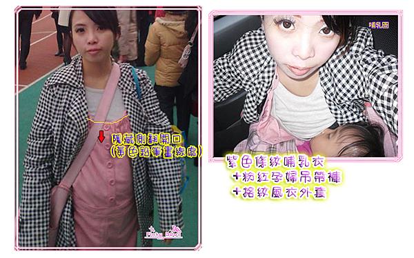 024*隱藏式內翻:紫色條紋哺乳衣+粉色孕婦吊帶裙+格紋風衣外套.png