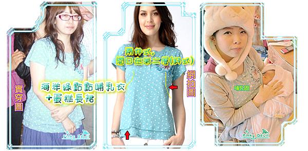 027*兩件式系列:海洋綠點點哺乳衣+蛋糕長裙.png