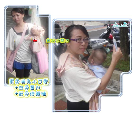 028*側拉式系列:黑色哺乳小可愛+白色罩衫+藍色燈籠褲.png