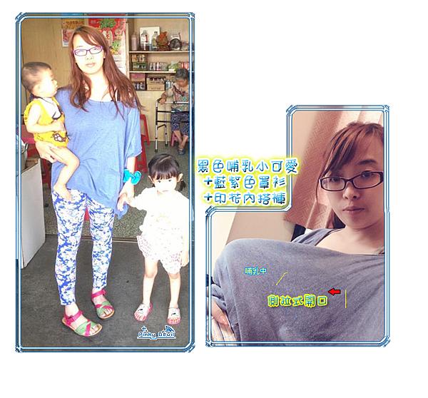 028*側拉式系列:黑色哺乳小可愛+藍紫色罩衫+印花褲.png