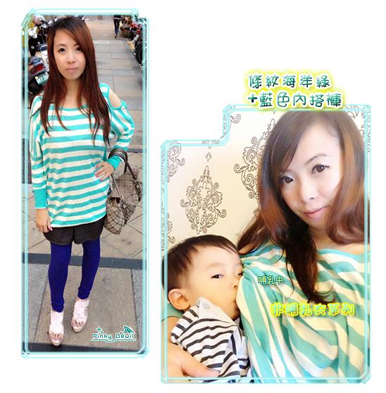 030*非哺乳衣系列:條紋海洋綠+藍色內搭褲.png