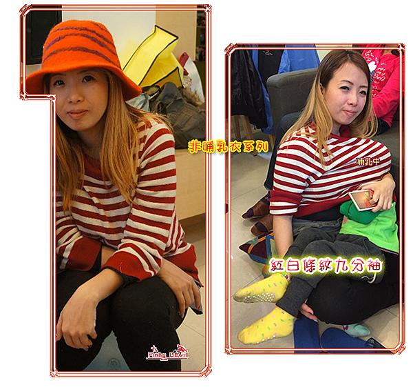 033*非哺乳衣系列:紅白條紋九分袖.png