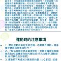 2017.07.01-019想著若彥齊有兒童糖尿病以後該怎辦.PNG