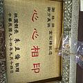 2017.07.12-016市長送給外婆外公的金石情紀念.png