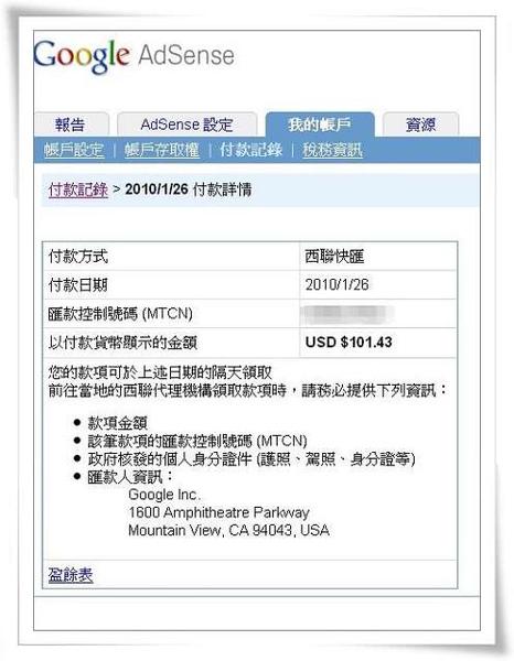 MTCN匯款控制號碼.JPG