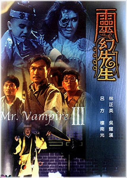 Mr._Vampire_3.jpg