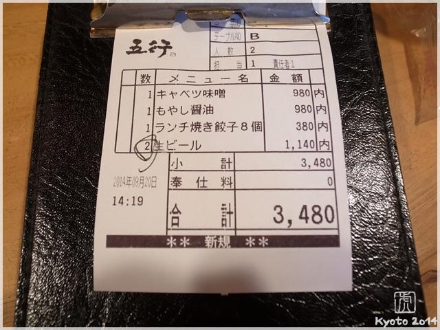 R0032116.JPG
