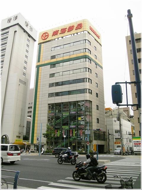 Nankai-Buhin_Head_Office.JPG