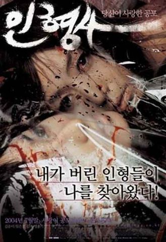 Doll_Master_movie_poster_copy.jpg
