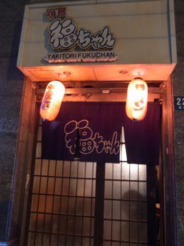 福烤錦花吃晚餐
