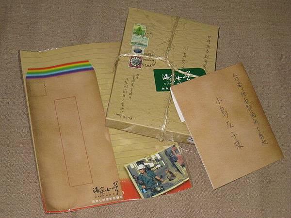 做成像包裹的盒子,附贈一組信封信紙