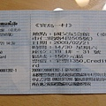 「寶島一村」的票,網路訂票,萊爾富取票