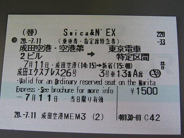 外國人才能買的優惠車票