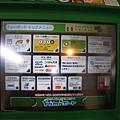 全家便利商店的機器,就像台灣的ibon,要買優惠票先按JTB