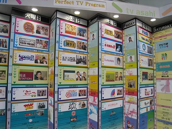 朝日電視台的節目表