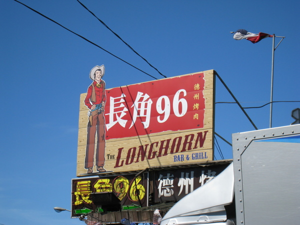 就是這家--「長角96」,是一家美式餐廳