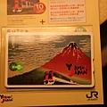新版SUICA是富士山的圖案