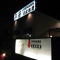 今天慶生的地點:上原日本料理