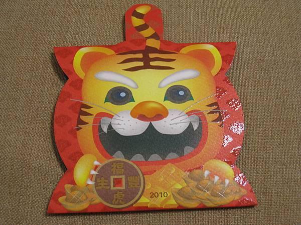 2010宜蘭虎年生肖紀念紅包
