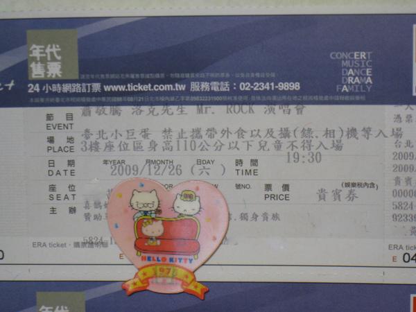 20091226蕭敬騰演唱會門票